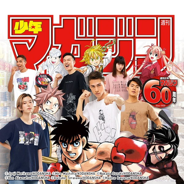 A collage of characters from Weekly Shonen Magazine mangas and title text in English and Japanese which reads 'MANGA UT 60'.