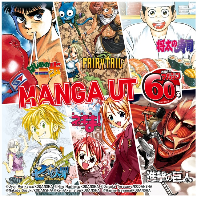 Weekly Shonen MAGAZINE 60th