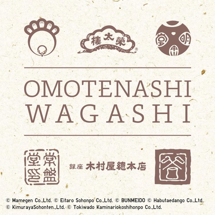 OMOTENASHI WAGASHI