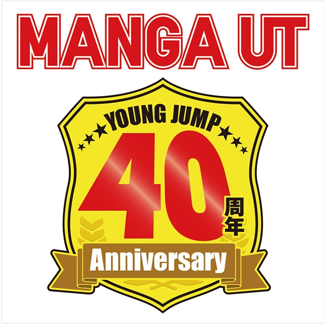 Weekly Young Jump 40th Anniversary