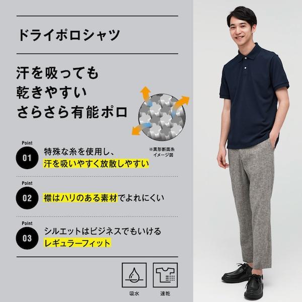 GUドライポロシャツ(半袖)CL