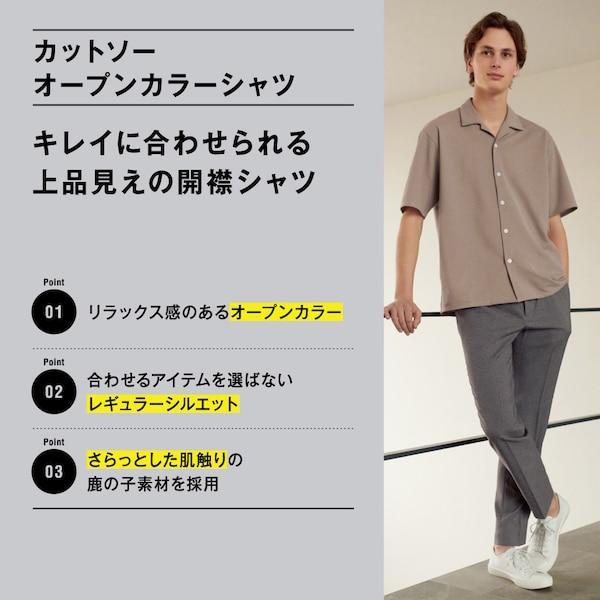 カットソーオープンカラーシャツ(半袖)CL+E