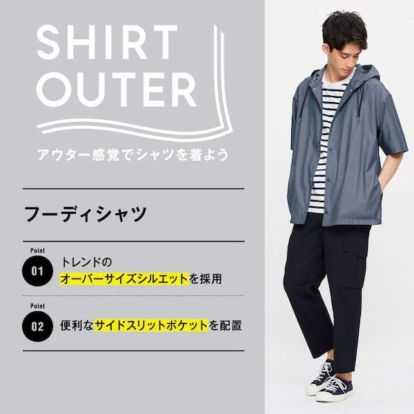 フーディシャツ(5分袖)+E