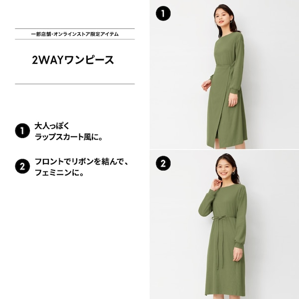 2WAYワンピース(長袖)+X