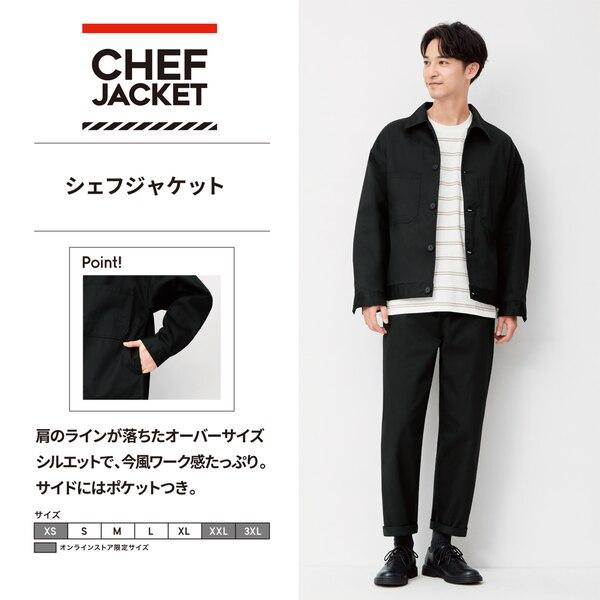 シェフジャケット(セットアップ可能)