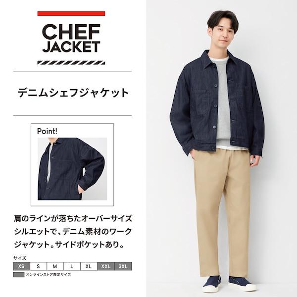 デニムシェフジャケット(セットアップ可能)