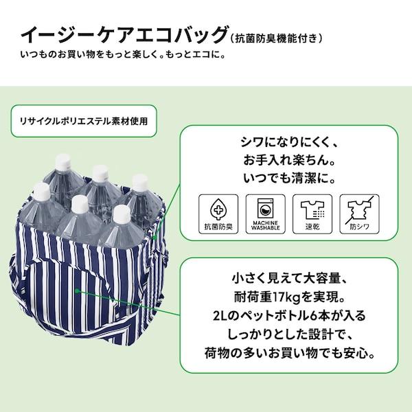 イージーケアエコバッグ(抗菌防臭機能付き)ストライプ
