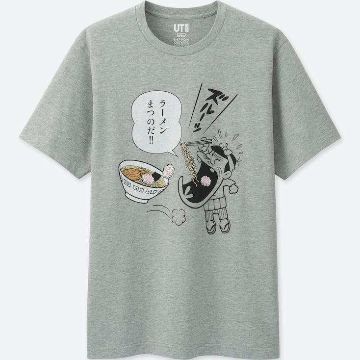 Men Omiyage Short-Sleeve Graphic T-Shirt, Gray, Large