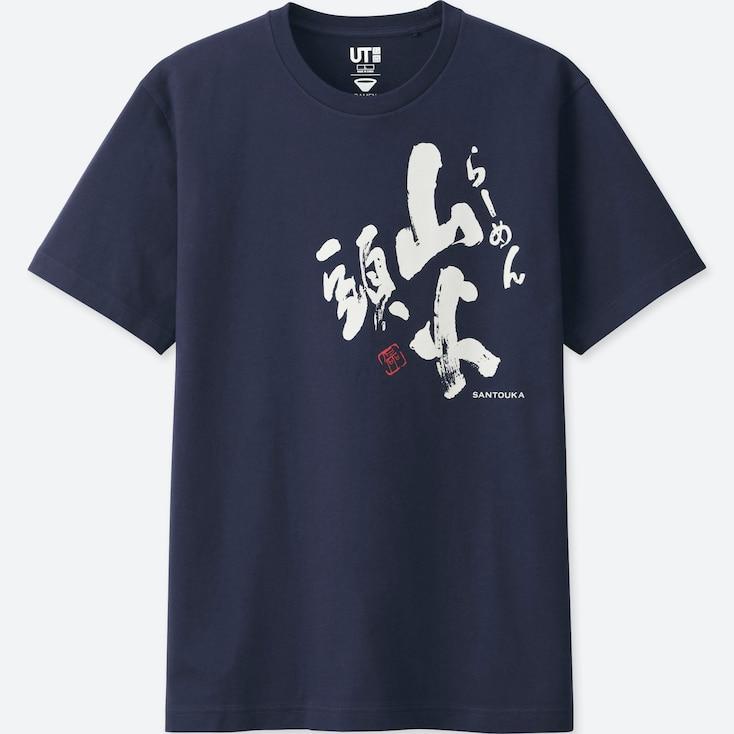 Ramen Short-Sleeve Graphic T-Shirt (Hokkaido Ramen Santouka), Navy, Large