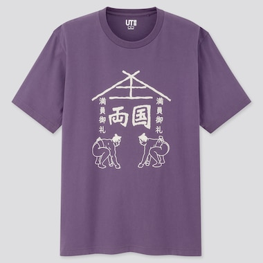 Nippon Miyage Ut (Short-Sleeve Graphic T-Shirt), Purple, Medium
