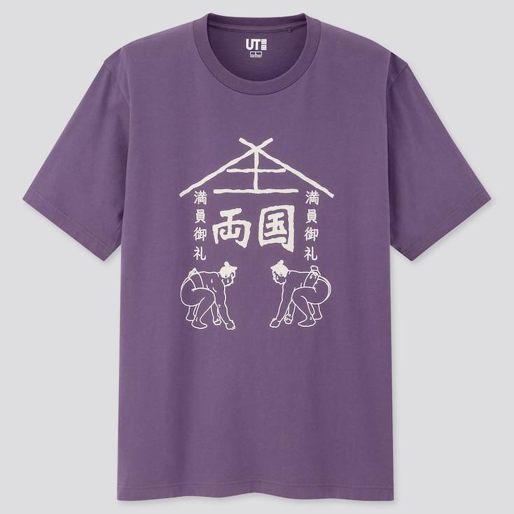Nippon Miyage Ut (Short-Sleeve Graphic T-Shirt), Purple, Large