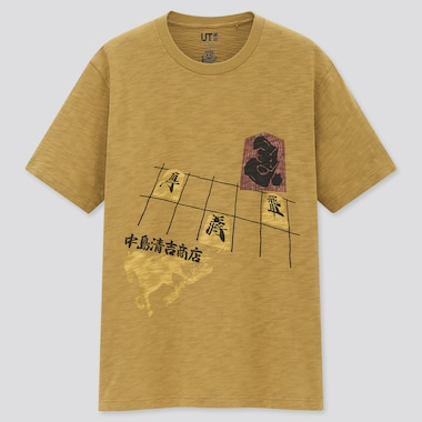 Omiyage Engimono Ut (Short-Sleeve Graphic T-Shirt) (Online Exclusive), Khaki, Medium
