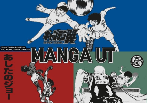 MANGA SPORTS | DISPONIBILE ORA