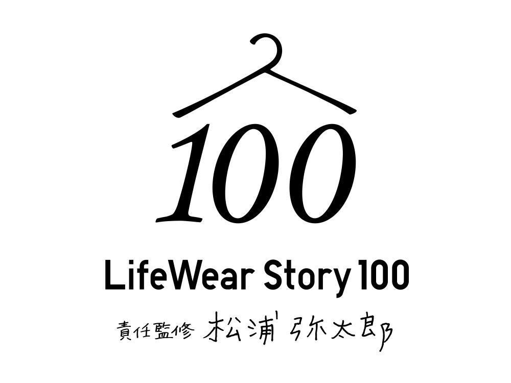 Lifewear Story 100 image