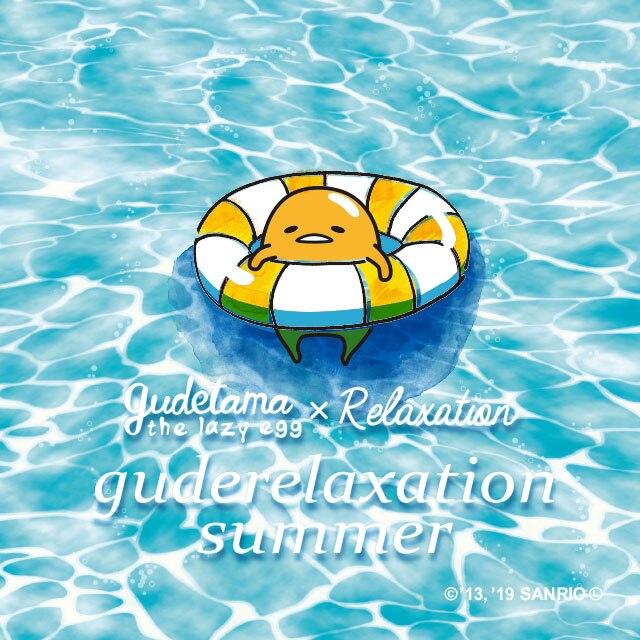 guderelaxation summer